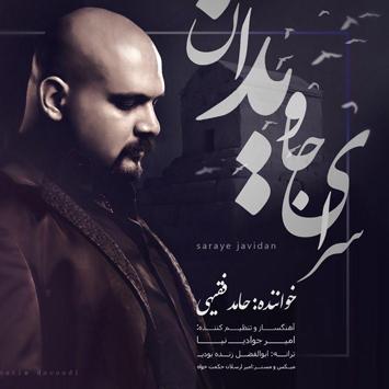 دانلود آهنگ جدید حامد فقیهی به نام سرای جاودان Hamed Faghihi Saraye Javidan