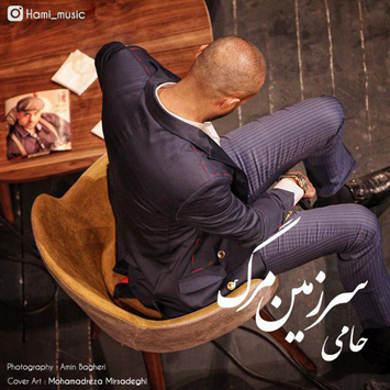 Hamid Hami Sarzamine Marg - دانلود آهنگ جدید حمید حامی به نام سرزمین مرگ