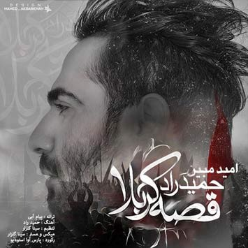 hamid-raad-ft-omid-mobin-called-gheseye-karbala