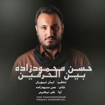 Hasan Mahmoodzadeh Called Beynolharameyn - دانلود آهنگ جدید حسن محمودزاده به نام بین الحرمین