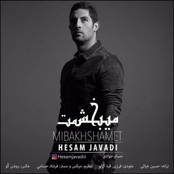 دانلود آهنگ جدید حسام جوادی به نام میبخشمت Hesam Javadi Mibakhshamet