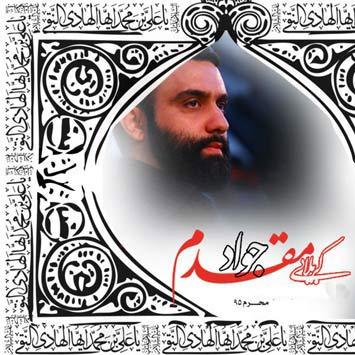 دانلود مداحی جواد مقدم در شب هشتم محرم 95 Javad Moghadam Shab Aval Moharam 1395 1 1
