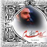 دانلود مداحی شب اول محرم 95 از جواد مقدم با لینک مستقیم
