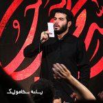 دانلود مداحی میثم مطیعی به نام سلام من به چهار امام بی حرم