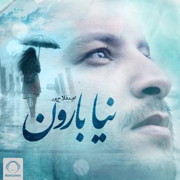 دانلود آهنگ جدید مجید فلاح پور به نام نیا بارون Majid Falahpour Naya Baroon