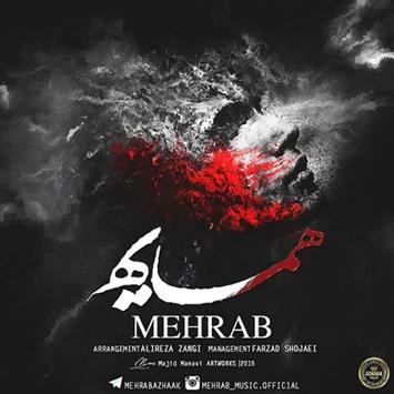 mehrab-hamsayeh