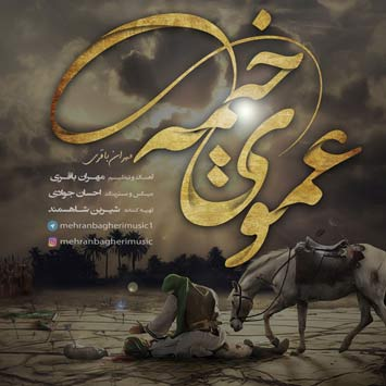 دانلود آهنگ جدید مهران باقری به نام عموی خیمه Mehran Bagheri Amooye Kheyme