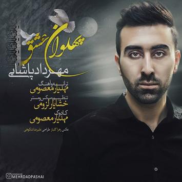 دانلود آهنگ جدید مهرداد پاشایی به نام پهلوان عشق Mehrdad Pashaei Called Pahlevane Eshgh