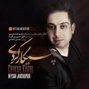 دانلود آهنگ جدید میثم جمشیدپور به نام چیکار کردی Meysam Jamshidpour Chi Kar Kardi
