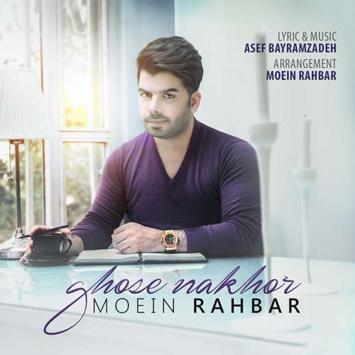 moein-rahbar-called-ghose-nakhor