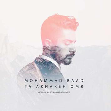 Mohammad Raad Called Ta Akhareh Omr - دانلود آهنگ جدید محمد راد به نام تا آخر عمر