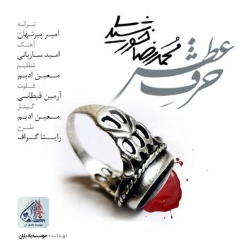 mohammadreza-khorshidi-harfe-atash