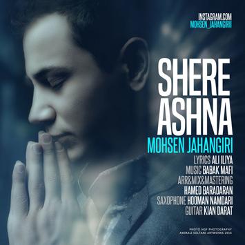 دانلود آهنگ جدید محسن جهانگیری به نام شعر آشنا Mohsen Jahangiri Shere Ashna