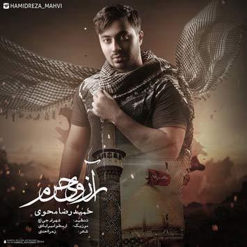music-hamidreza-mahvi-arezooye-haram