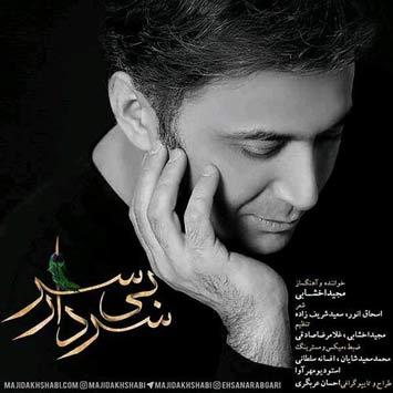 music-majid-akhshabi-sardar-bi-sar
