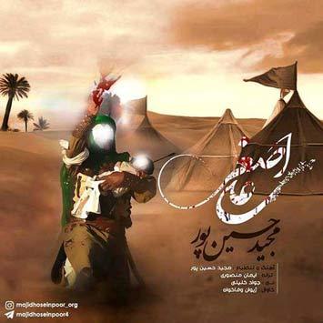 music-majid-hoseinpoor-ali-asghar