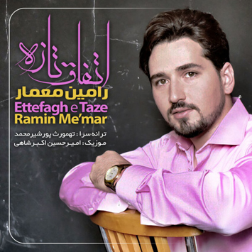 music-ramin-memar-etefaghe-tazeh