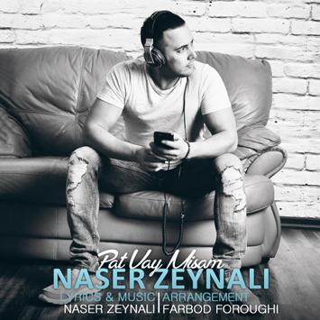 Naser Zeynali Pat Vay Misam - دانلود آهنگ جدید ناصر زینعلی به نام پات وایمیستم