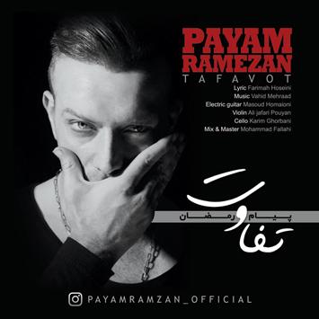 payam-ramezan-tafavot