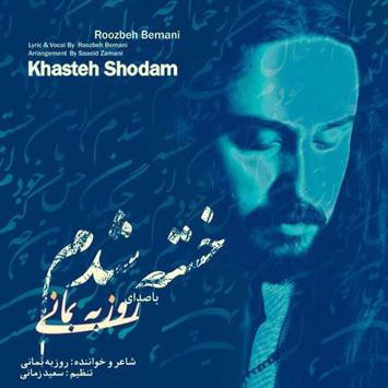 roozbeh-bemani-called-khasteh-shodam