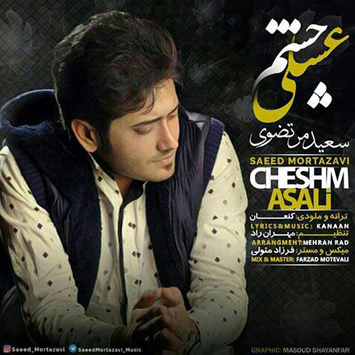 saeed-mortazavi-called-cheshm-asali