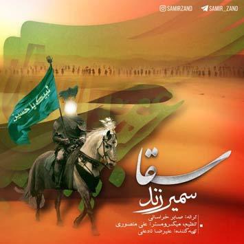 دانلود آهنگ جدید سمیر زند به نام سقا Samir Zand Called Sagha
