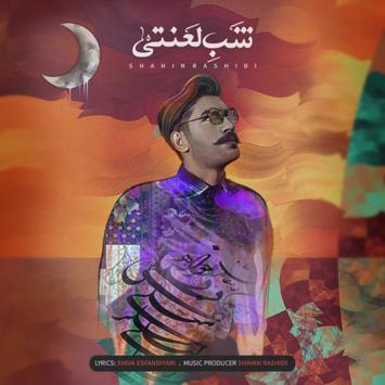 دانلود آهنگ جدید شاهین رشیدی به نام شب لعنتی Shahin Rashidi Called Shabe Lanati