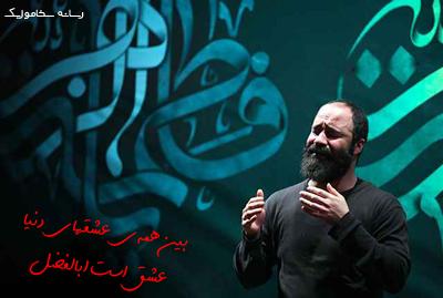 دانلود مداحی عبدالرضا هلالی به نام بین همه عشقای دنیا عشق است ابالفضل helali abalfazl