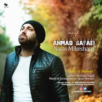 دانلود آهنگ جدید احمد صفایی به نام نفس میکشم Ahmad Safaei Nafas Mikesham