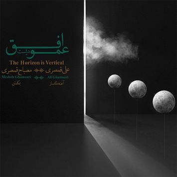 دانلود آهنگ جدید علی قمصری و مصباح قمصری به نام جام دیگر Ali Ghamsari Mesbah Ghamsari Ofogh Amoodist