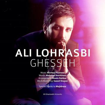 دانلود آهنگ جدید علی لهراسبی به نام قصه Ali Lohrasbi Ghesseh