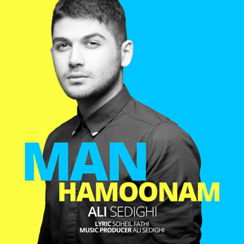 Ali Sedighi Man Hamoonam - دانلود آهنگ جدید علی صدیقی به نام من همونم