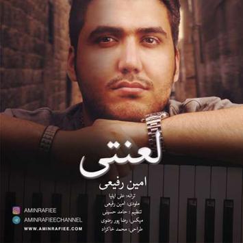 دانلود آهنگ جدید امین رفیعی به نام لعنتی Amin Rafiee Called Lanati