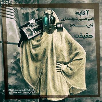 دانلود آهنگ جدید امیرحسین شریعتمداری و آرش خادم به نام حقیقت Amir Hossein Shariatmadari Haghighat Ft Arash Khadem