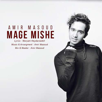amir-masoud-called-mage-mishe