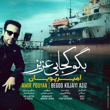 دانلود آهنگ جدید امیر پویان به نام بگو کجایی عزیز Amir Pouyan Begoo Kojayi Aziz
