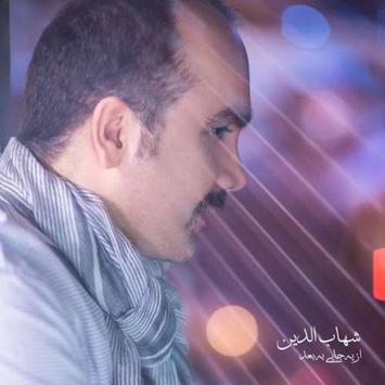دانلود آهنگ جدید شهاب الدین به نام از یه جایی به بعد Az Ye Jaei Be Baad
