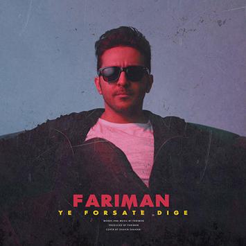 fariman-ye-forsate-dige