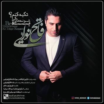 دانلود آهنگ جدید فاتح نورایی به نام به شونه های کی تکیه کنم Fateh Nooraee Be Shunehaye Ki Tekye Konam