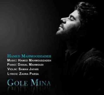 دانلود آهنگ حامد همایون به نام گل مینا Hamed Homayoun Gole Mina