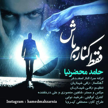 Hamed Mahzarnia Faghat Kenaram Bash - دانلود آهنگ جدید حامد محضرنیا به نام فقط کنارم باش