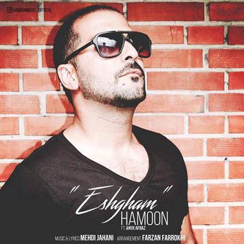 Hamoon Eshgham Ft Amir Afraz - دانلود آهنگ جدید هامون و امیر افراز به نام عشقم