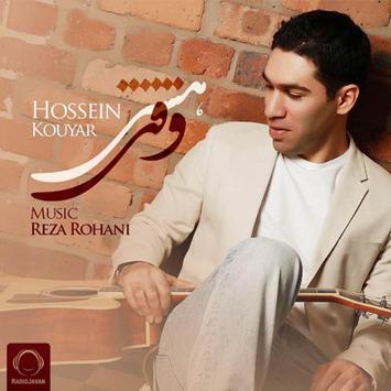 Hossein Kouyar Vaghti Hasti - دانلود آهنگ جدید حسین کویار به نام وقتی هستی