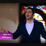 دانلود موزیک ویدیو جدید حسین توکلی به نام منو ببخش