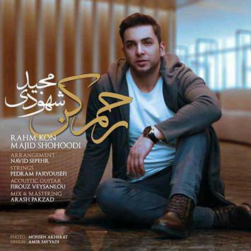 Majid Shohoodi Rahm Kon - دانلود آهنگ جدید مجید شهودی به نام رحم کن