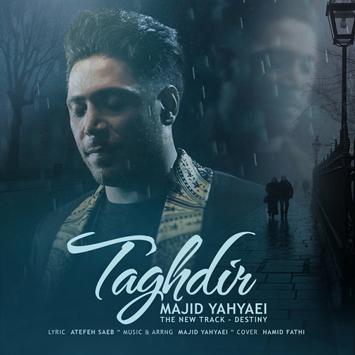 دانلود آهنگ جدید مجید یحیایی به نام تقدیر Majid Yahyaei Taghdir