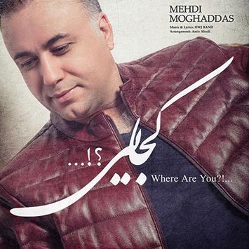 دانلود آهنگ جدید مهدی مقدس به نام کجایی Mehdi Moghaddas Kojaei
