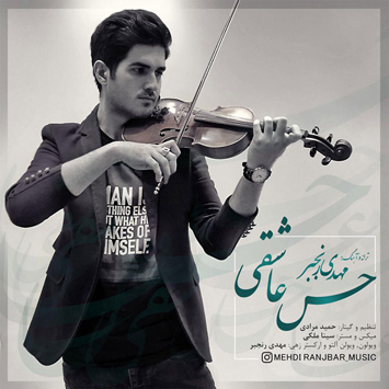 Mehdi Ranjbar Hesse Asheghi - دانلود آهنگ جدید مهدی رنجبر به نام حس عاشقی
