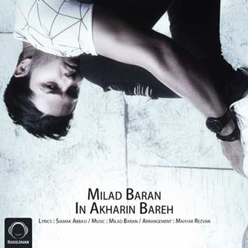 دانلود آهنگ جدید میلاد باران به نام این آخرین باره Milad Baran In Akharin Bareh