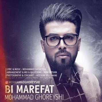 دانلود آهنگ جدید محمد قریشی به نام بی معرفت Mohammad Ghoreyshi Called Bi Marefat